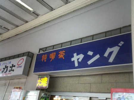 ヤング03.JPG